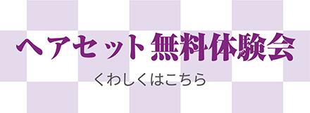 ヘア・メイク無料体験会