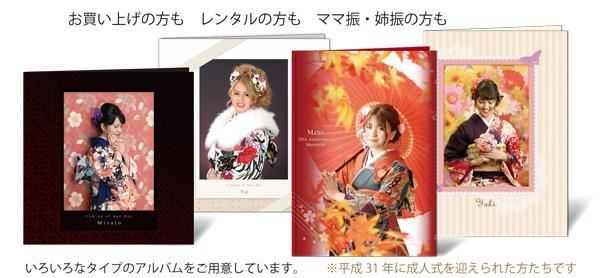 平成31年(2019)に成人式を迎えられた方たちのアルバム