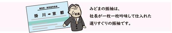 振袖京都で仕入れる社長が一枚ずつ選ぶ